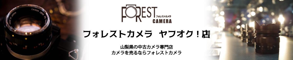 フォレストカメラ