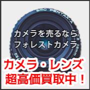 カメラ・レンズ超高価買取中!